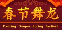 Cover art for Dancing Dragon Spring Festival slot